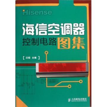【海信空调器控制电路图集】-百联e城