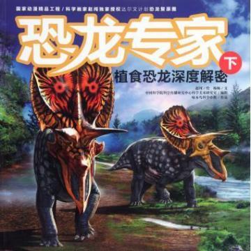 武装到脑袋的恐龙 微肿头龙: 肿头龙家族的小可爱 鹦鹉嘴龙: 恐龙界