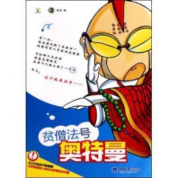 【贫僧法号奥特曼】网上订购-网上购买-网上购物