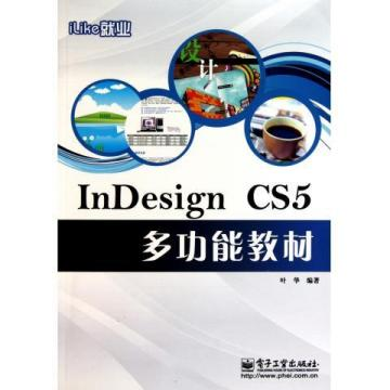 ilike就业indesign cs5多功能教材