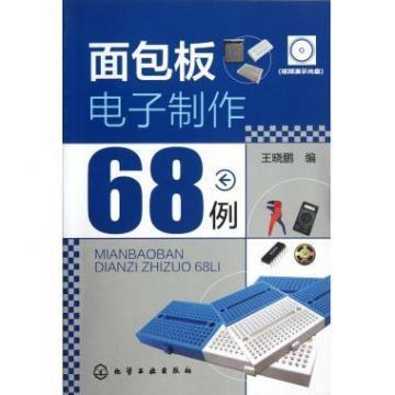 子制作实验电路68例,包括分立元件的实验35例和数字