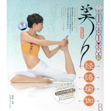 美人美体_美人经络排毒美容瑜伽健身美体教学视频教程教材书dvd