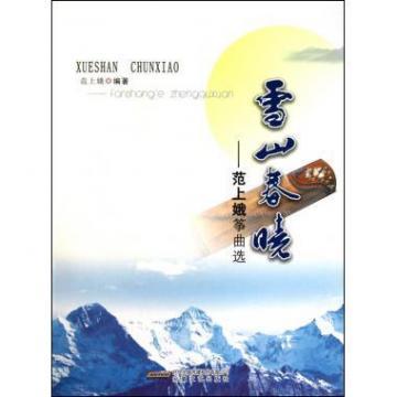 雪山 春晓:范上娥筝曲集