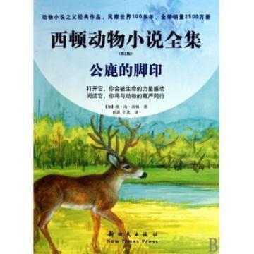 公鹿的脚印(第2版)/西顿动物小说全集
