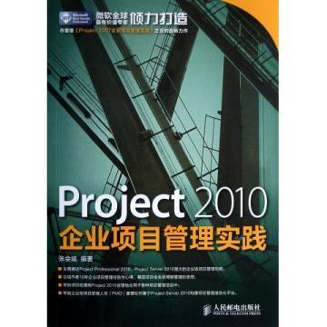 【project2010企业项目管理实践】网上订购-网上购买