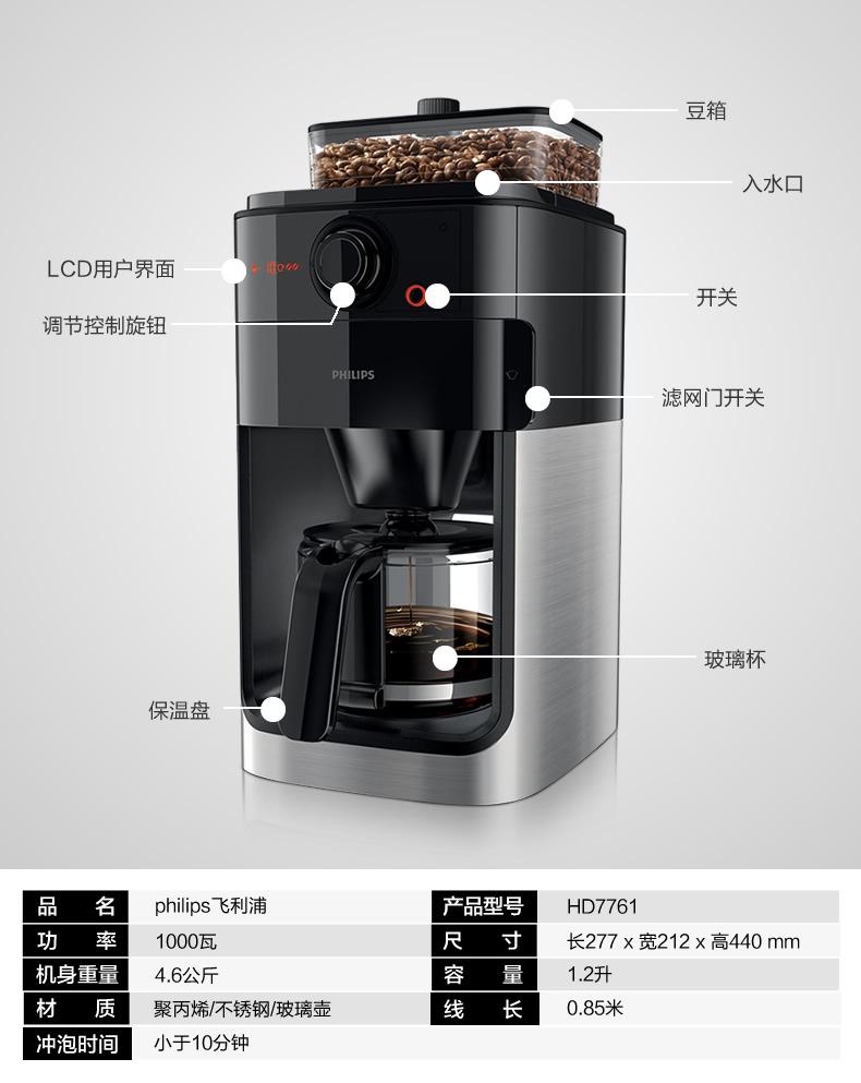 飞利浦(philips)hd7761/00 家用全自动咖啡机图片
