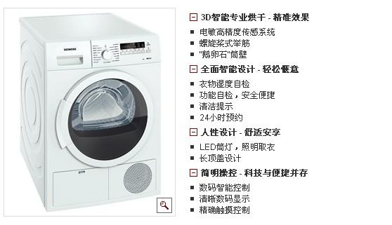 洗衣机 洗衣机/干衣机 >> 西门子(siemens)wt46b200ti 空气冷凝干衣机