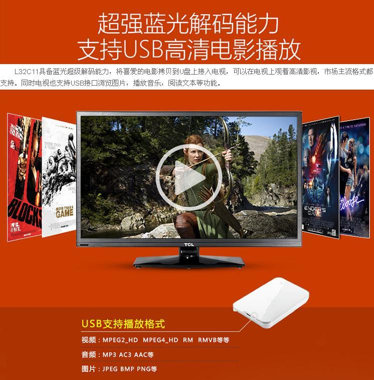 【tcl 32英寸 l32c11 高清液晶电视】祥泓e城网上