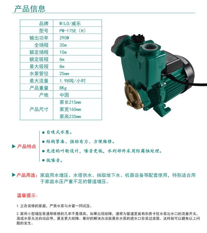 自动抽水机接线图