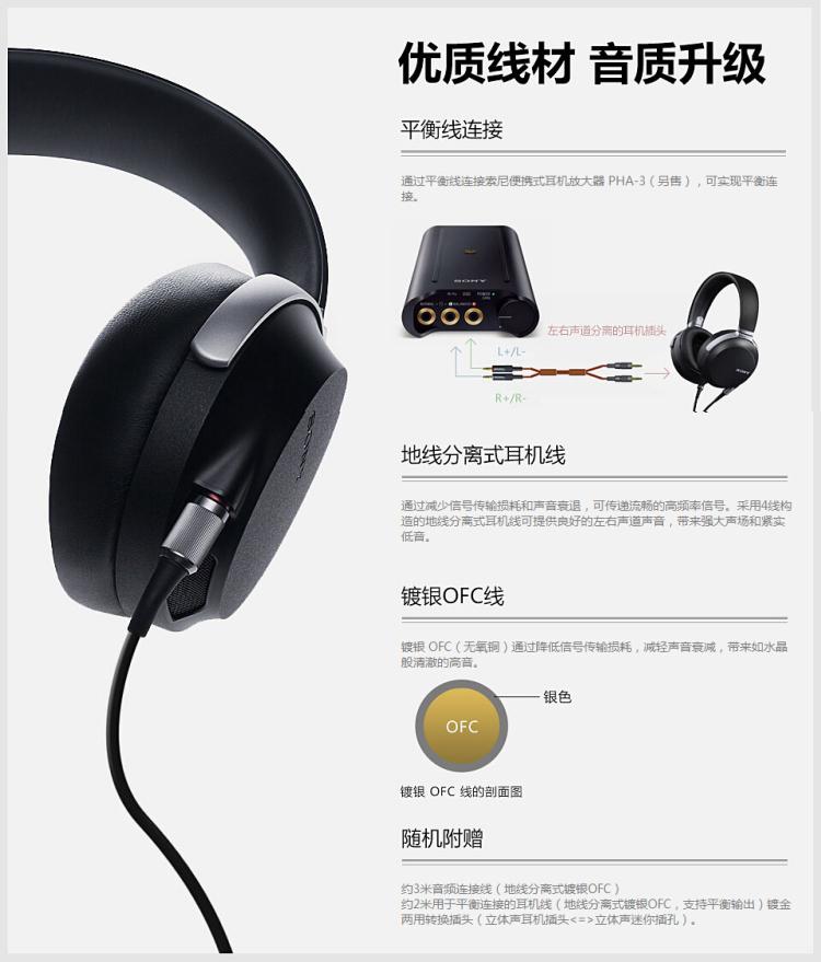 索尼z7耳机