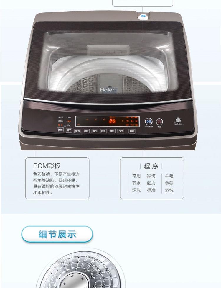 海尔双动力洗衣机拆卸