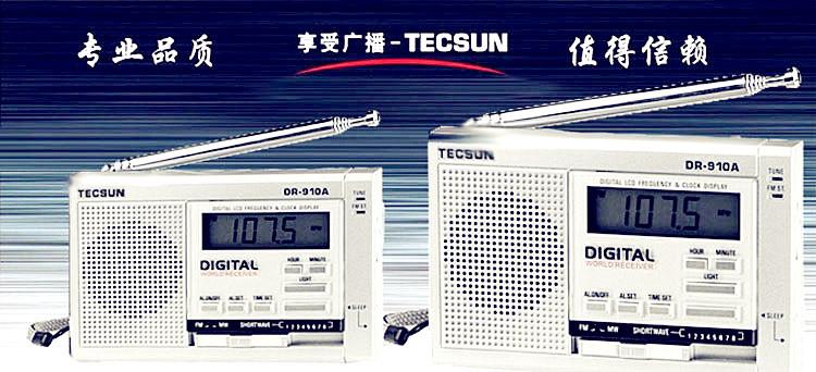 德生(tecsun)dr-910 收音机 银色