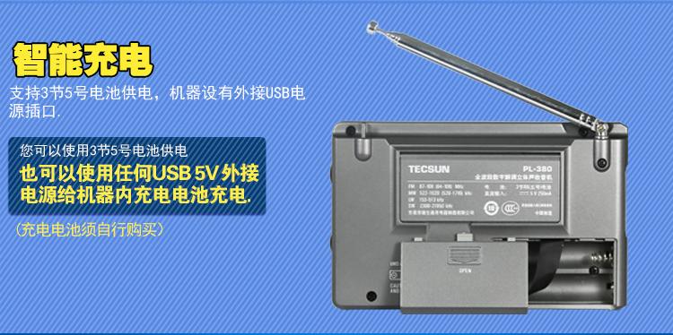 【德生(tecsun)pl-380 收音机